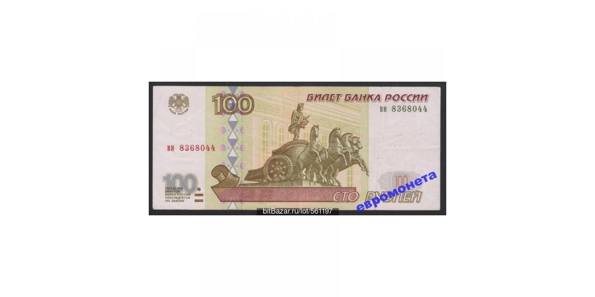 Россия 100 рублей 1997 год без модификации серия ви 8368044