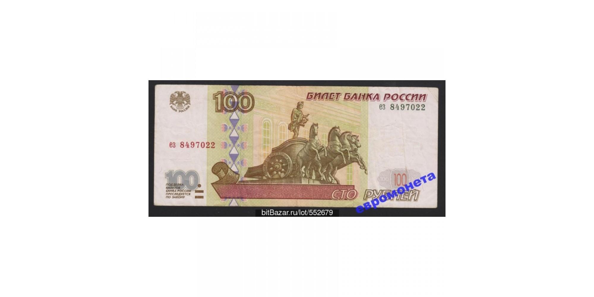 Россия 100 рублей 1997 год без модификации серия ез 8497022