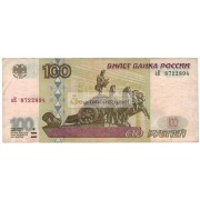 100 рублей 1997 год модификация 2001 год серия аК 8722894