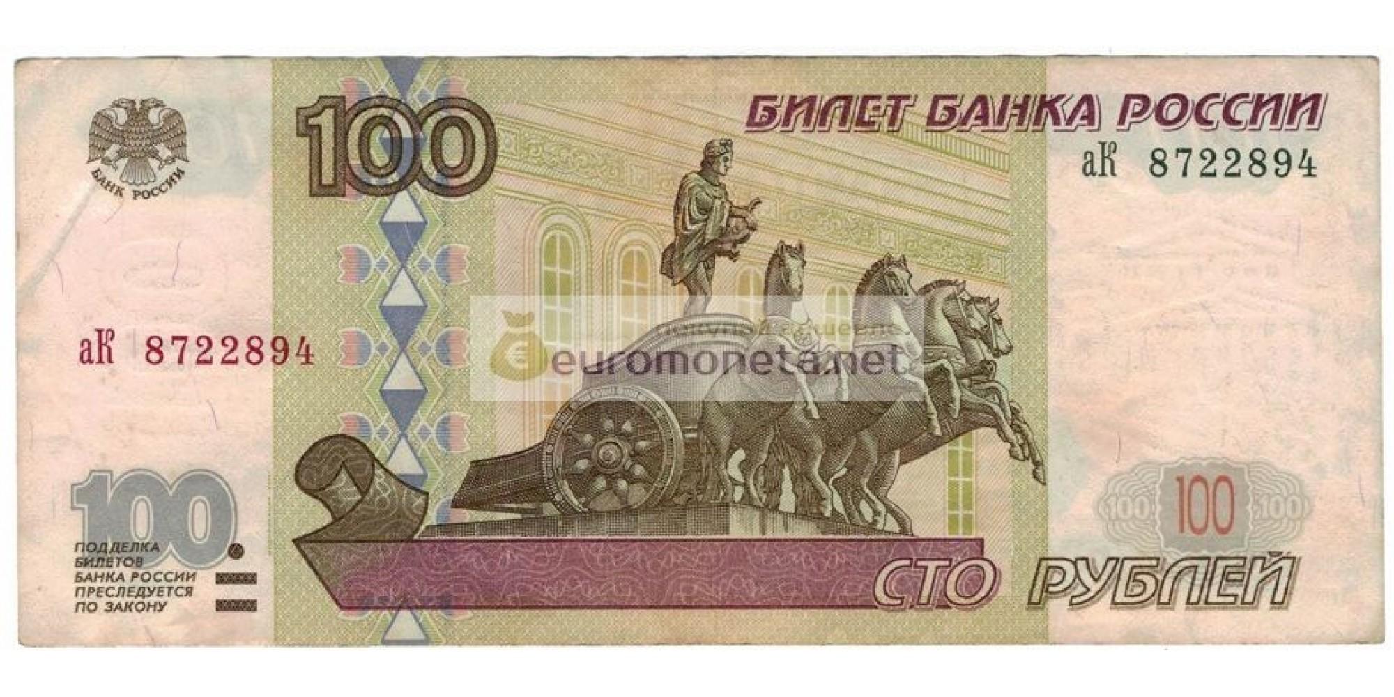 Россия 100 рублей 1997 год модификация 2001 год серия аК 8722894