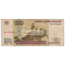100 рублей 1997 год модификация 2001 год серия Вм 8723462
