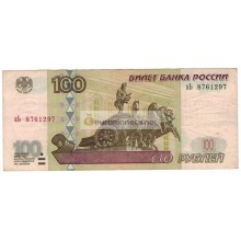 100 рублей 1997 год модификация 2001 год серия аЬ 8761297