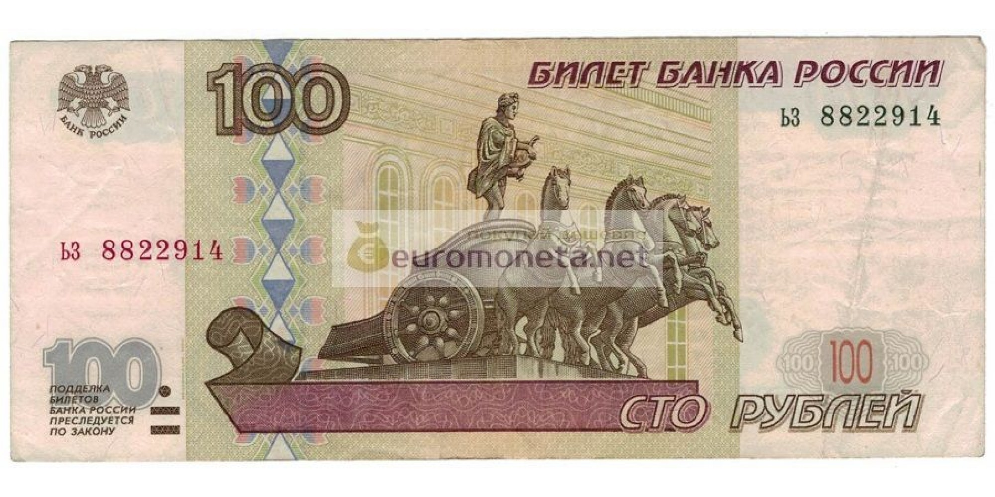 Россия 100 рублей 1997 год модификация 2001 год серия ьз 8822914