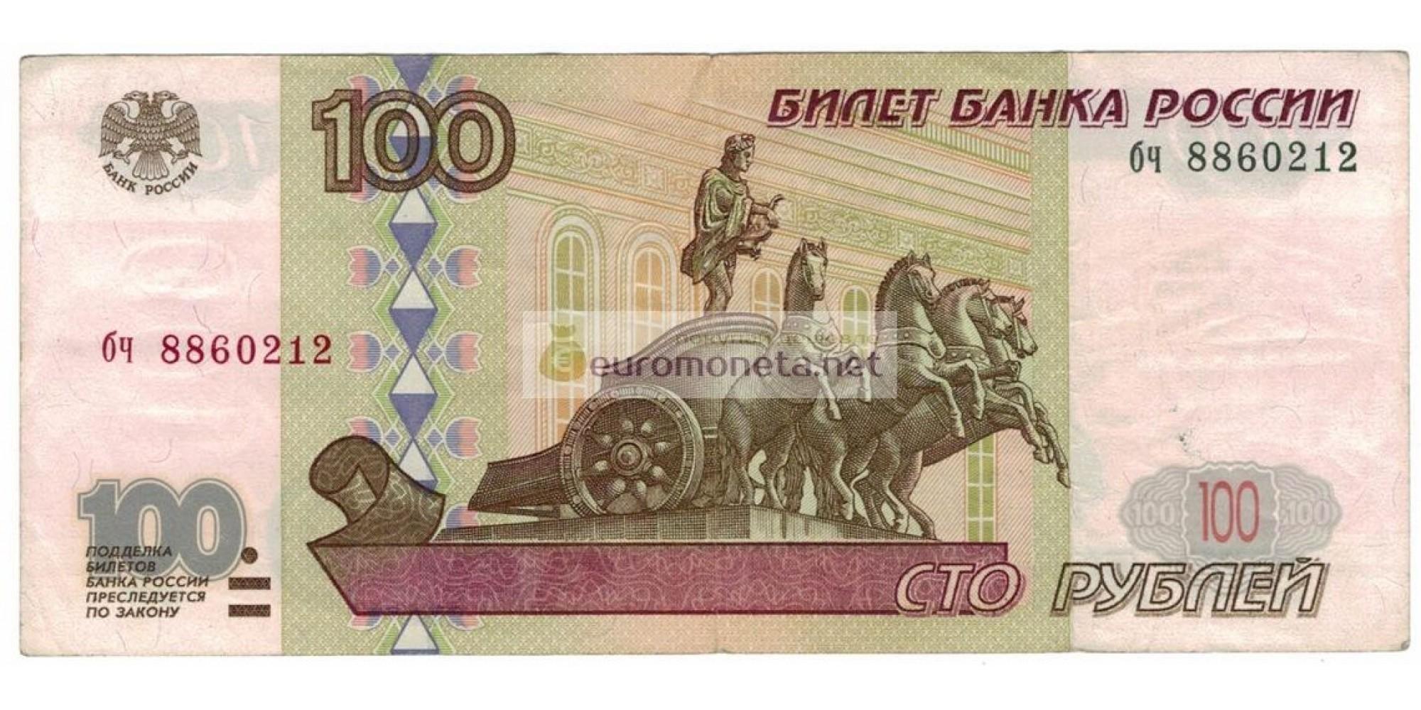 Россия 100 рублей 1997 год без модификации серия бч 8860212