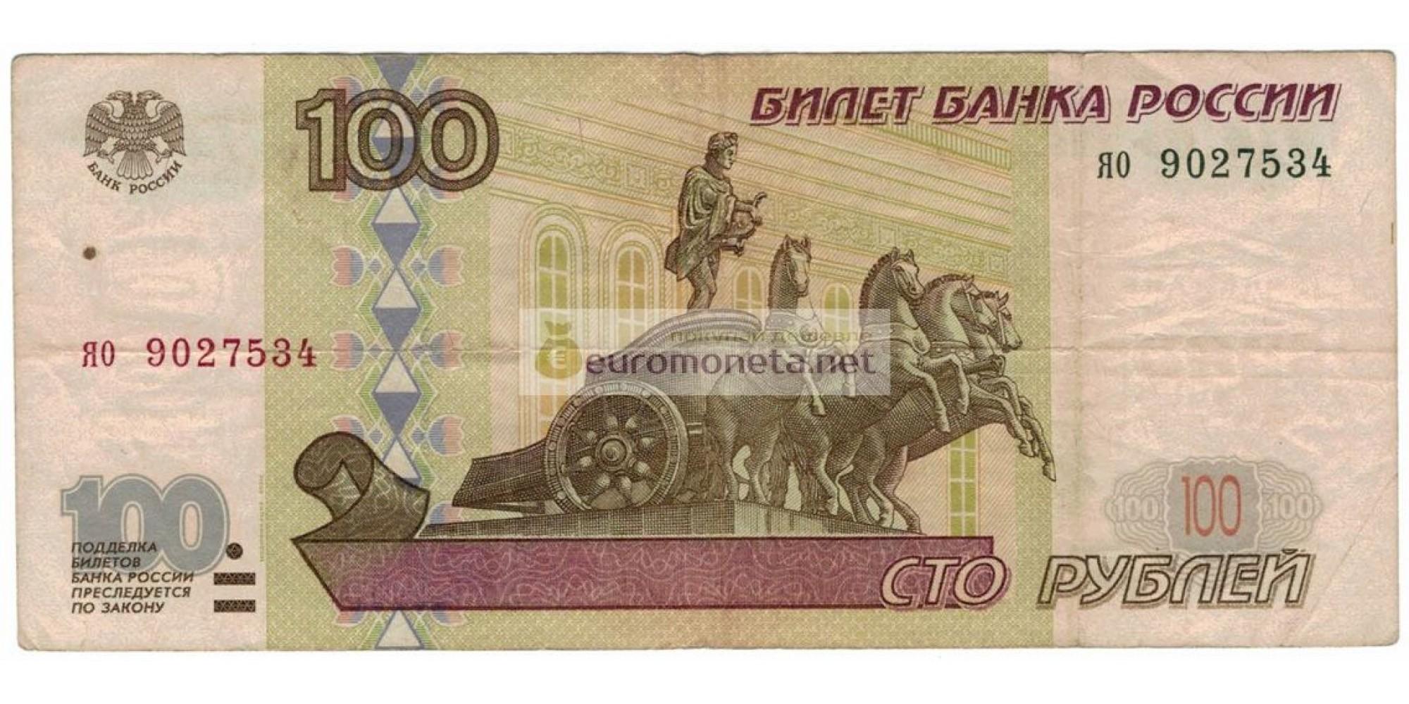 Россия 100 рублей 1997 год модификация 2001 год серия яо 9027534