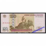 100 рублей 1997 год без модификации серия лО 9319493