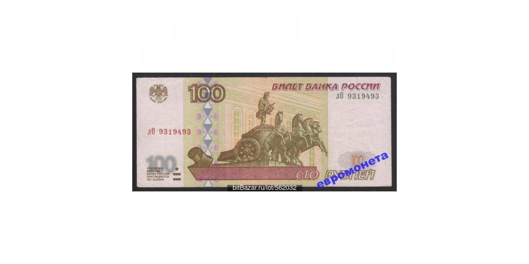 Россия 100 рублей 1997 год без модификации серия лО 9319493