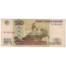 100 рублей 1997 год модификация 2001 год серия Во 9411384