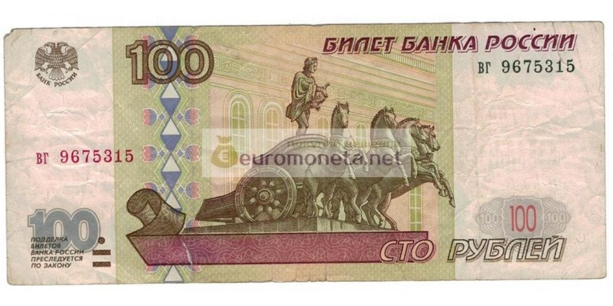 Россия 100 рублей 1997 год без модификации серия вг 9675315