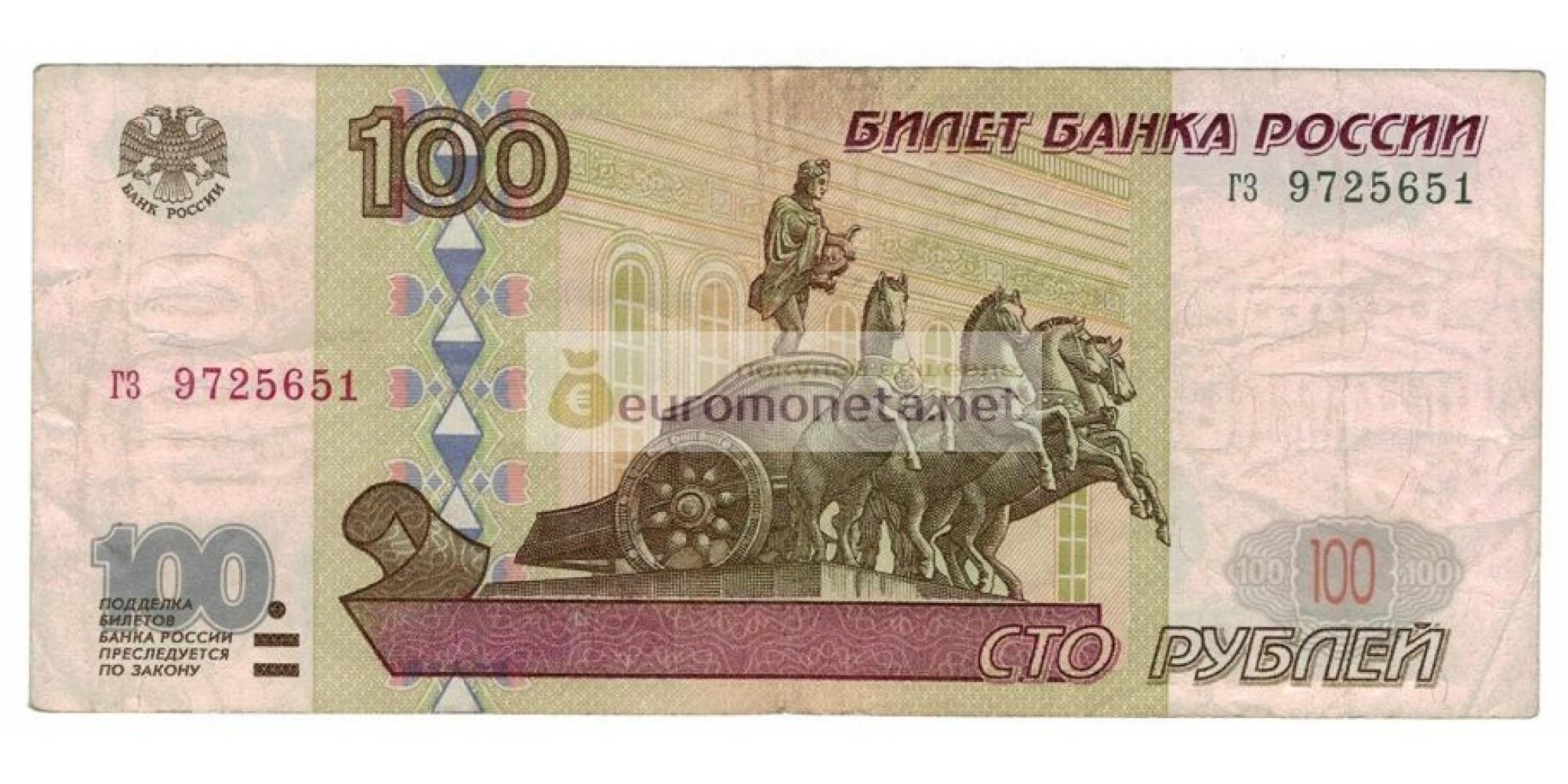 Россия 100 рублей 1997 год без модификации серия гз 9725651