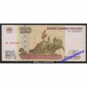 100 рублей 1997 год без модификации серия лЬ 2923927