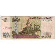 100 рублей 1997 год модификация 2001 год редкая серия АЛ 3446570