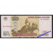 100 рублей 1997 год без модификации серия мб 3781561
