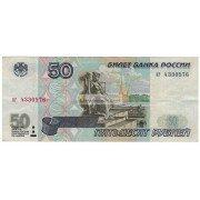 Россия 50 рублей 1997 год без модификации серия нг 4330576