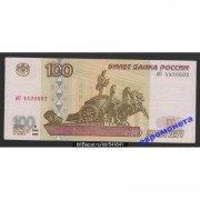 100 рублей 1997 год без модификации серия иО 4420602