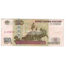 100 рублей 1997 год без модификации серия еь 4758759