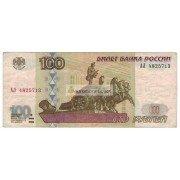 100 рублей 1997 год модификация 2001 год редкая серия АЛ 4825713