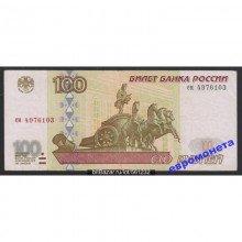 100 рублей 1997 год без модификации серия ем 4976103