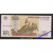 100 рублей 1997 год без модификации серия мо 5415360