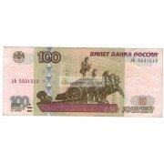100 рублей 1997 год без модификации серия лЬ 5531513