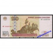 100 рублей 1997 год без модификации серия мБ 5539706