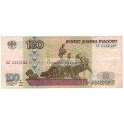 100 рублей 1997 год модификация 2001 год редкая серия АЛ 5752188