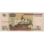 100 рублей 1997 год модификация 2001 год серия пА 6110425