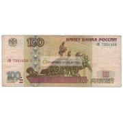 100 рублей 1997 год модификация 2001 год серия хМ 7321458