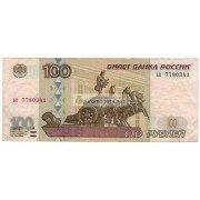 100 рублей 1997 год модификация 2001 год серия ьи 7780341