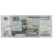 Россия 50 рублей 1997 год без модификации серия ее 7971605