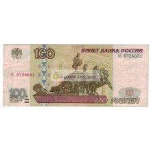 100 рублей 1997 год без модификации серия гз 9725651