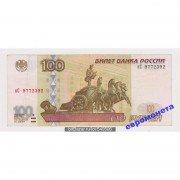 100 рублей 1997 год без модификации серия кС 9772392