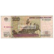 100 рублей 1997 год модификация 2001 год серия Нг 9885885