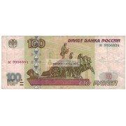 100 рублей 1997 год без модификации серия зе 9956854
