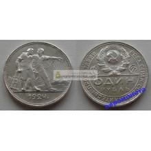 СССР 1 рубль 1924 год серебро состояние