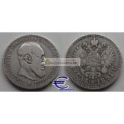 Россия 1 рубль 1891 АГ год Александр 3 серебро состояние, оригинал