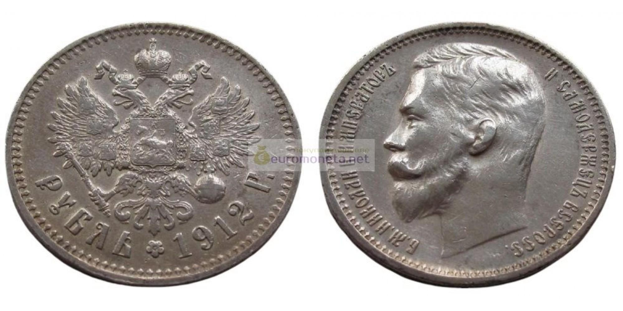 Россия 1 рубль 1912 ЭБ серебро Николай 2