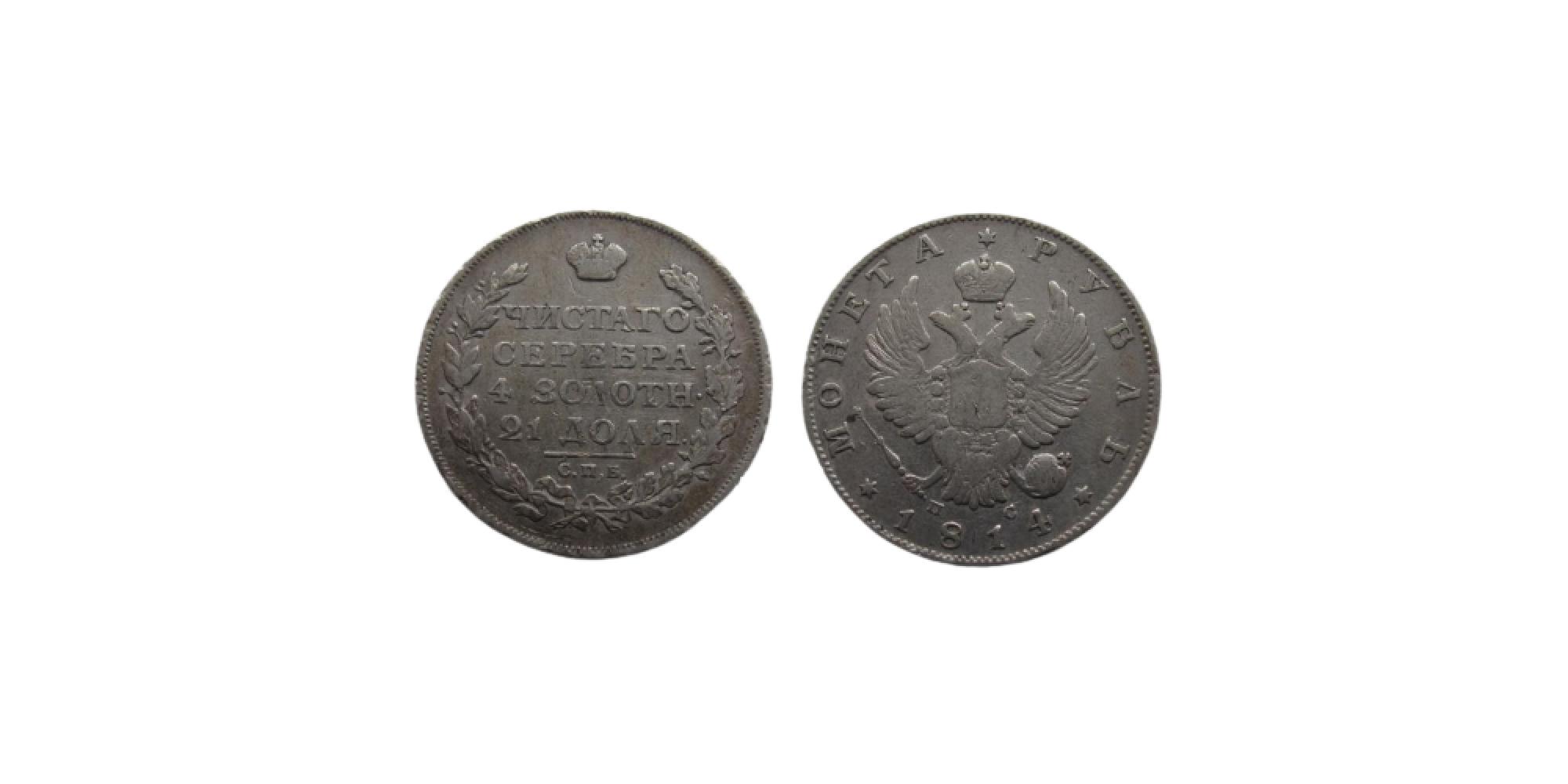 Россия 1 рубль 1814 год СПБ ПС серебро состояние, оригинал