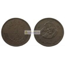 Пакистан 1 рупия 1977 год 100 лет со дня рождения Аллама Мухаммада Икбала