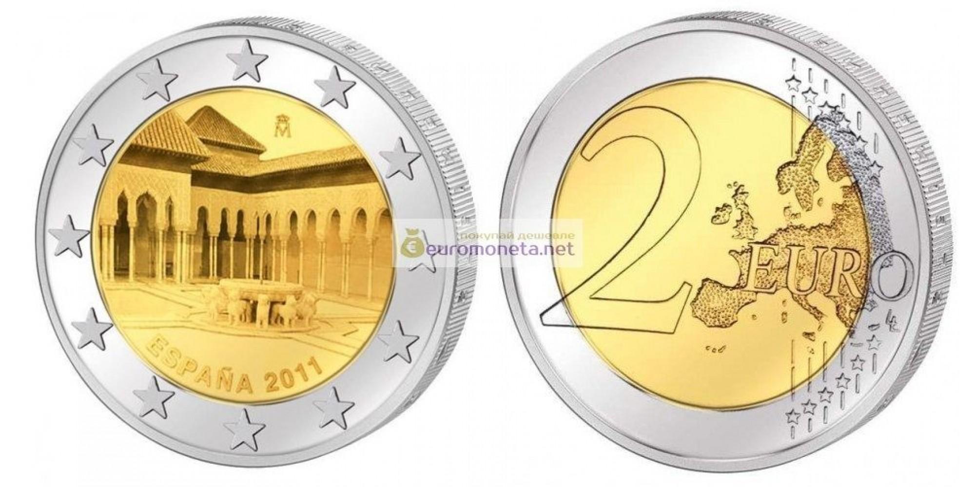 Испания 2 евро 2011 год ЮНЕСКО - Альгамбра, Хенералифе и Альбасин в городе Гранада, биметалл. АЦ