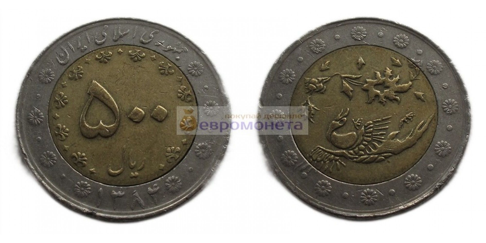Иран 500 риалов 2004 год. Биметалл