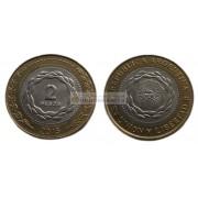 Аргентина 2 песо, 2015 год. биметалл