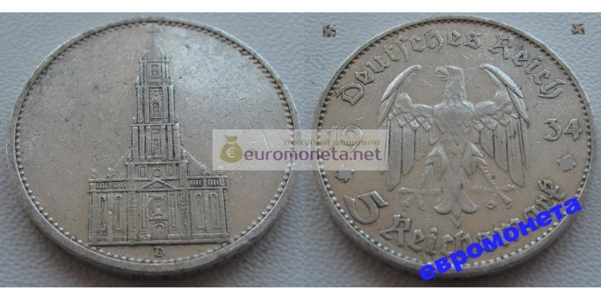 Германия 3 рейх 5 марок 1934 D серебро кирха состояние