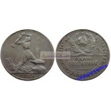 Россия 50 копеек 1925 ПЛ год один полтинник серебро, оригинал