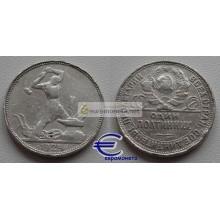 Россия 50 копеек 1924 ПЛ год один полтинник серебро, оригинал