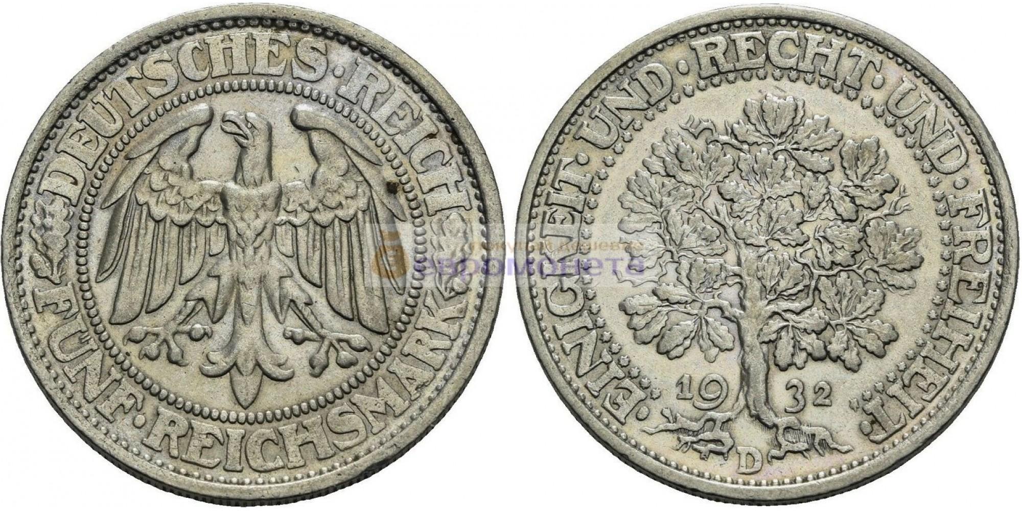 Германия Веймарская республика 5 рейхсмарок 1932 год D. Серебро