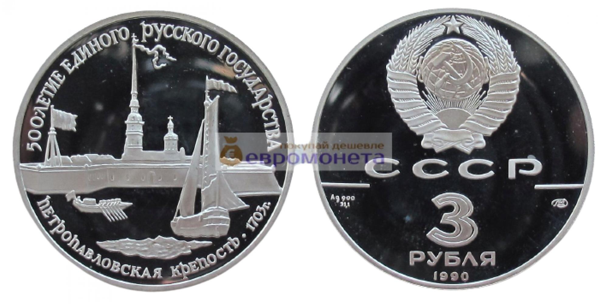 СССР 3 рубля 1990 год ЛМД 500 лет единому русскому государству - Петропавловская крепость. Пруф / Proof