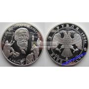Россия 3 рубля 1994 год серебро А.ИВАНОВ пруф proof