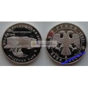 Россия 3 рубля 1992 год серебро Академия наук пруф proof