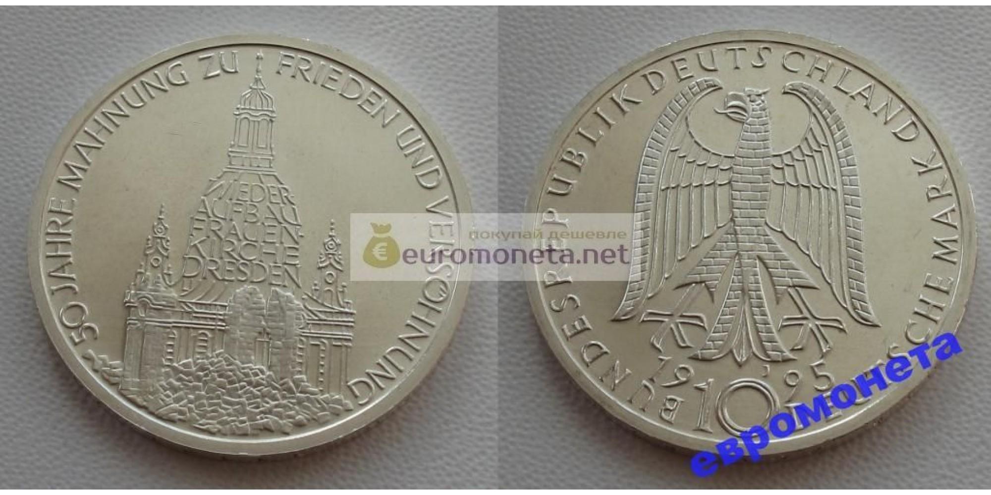 Германия 10 марок 1995 год J серебро Начало восстановления Лютеранской церкви Богородицы